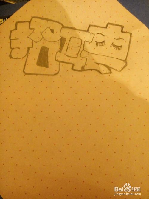4 完成后,铅笔将两个字的外笔划瞄重一些(如图),然后橡皮擦掉比例线.图片