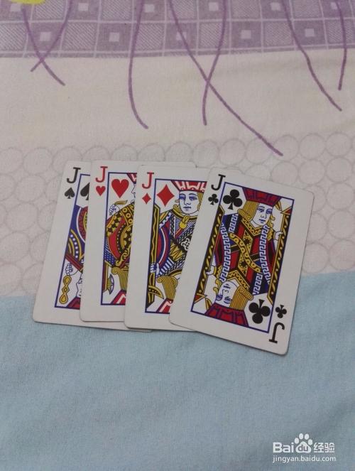 扑克牌之小猫钓鱼的玩法