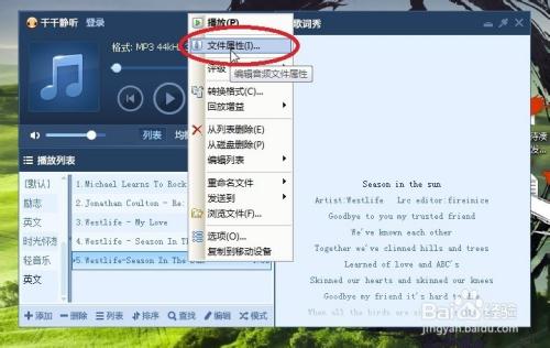 童歌曲mp3_如何给mp3歌曲文件添加内嵌歌词?