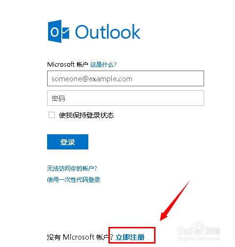 【hotmail邮箱注册】怎么注册hotmail邮箱发邮件