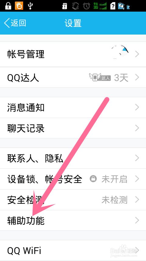 新版qq2011左上角_2 在消息处理页面的左上角有个QQ头像,点击那个头像,会拉出隐藏在