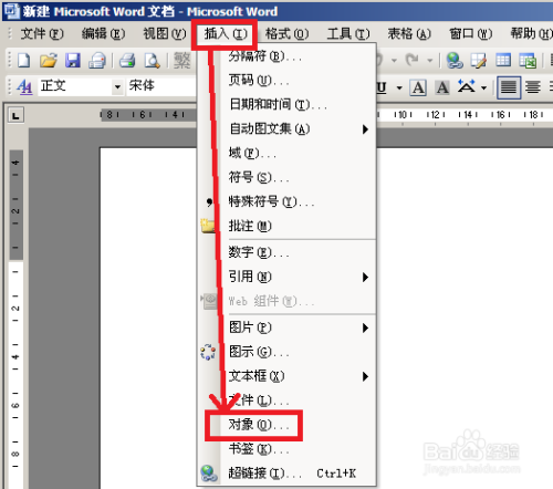 如何在microsoft office word 2003中插入视频
