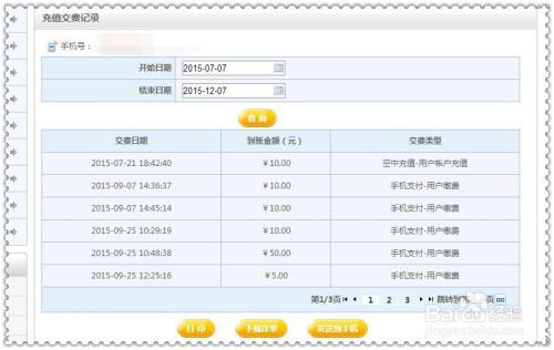 中国移动网上营业厅怎么查询话费充值记录