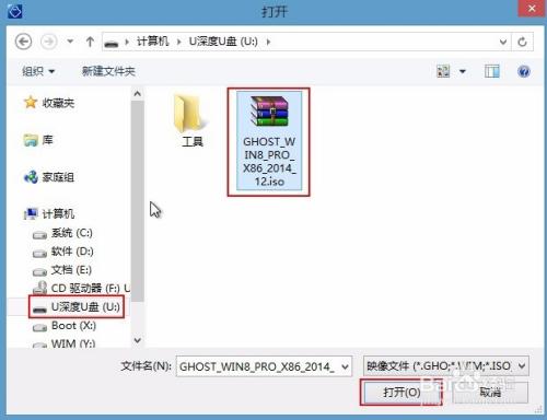 华硕笔记本u盘安装win8系统的教程
