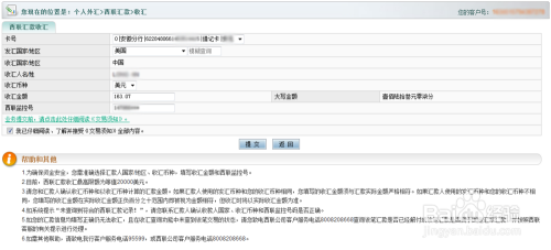 农行网上银行收取GoogleAdsense西联汇款雨刷教程图片