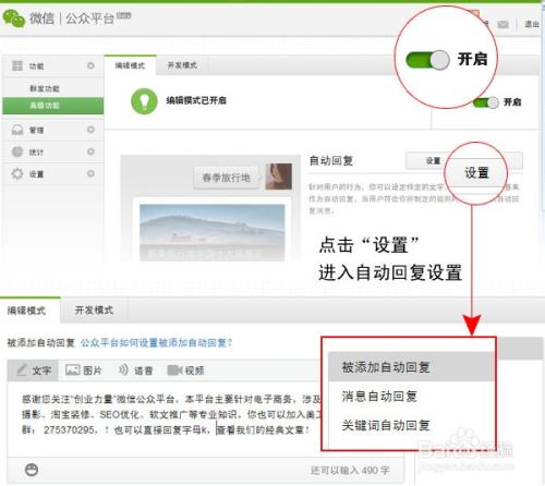 微信公众账号自动回复是怎么做的图片