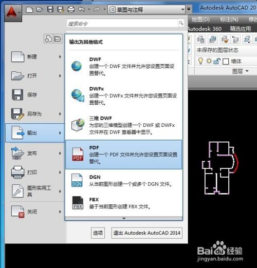 将CAD2014的图形转换为PDF图纸cad无法有的格式v图形图片