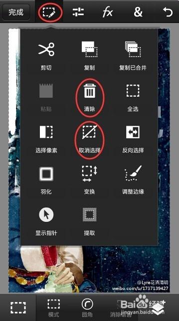 用手机软件制作字中字图片