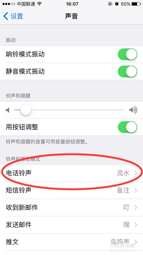 iphone6s 怎么设置手机铃声图片