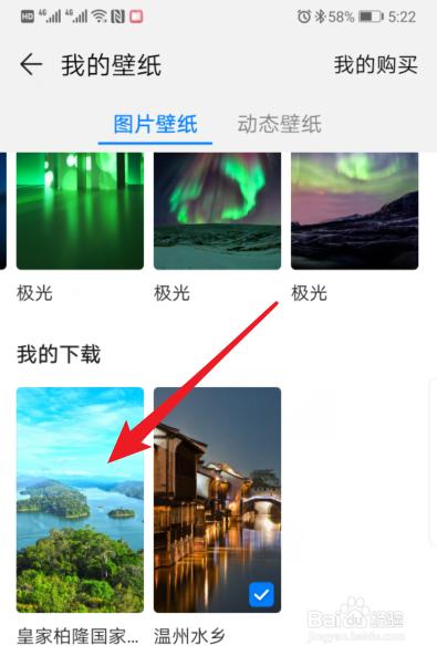 华为mate20pro手机怎么删除壁纸图片