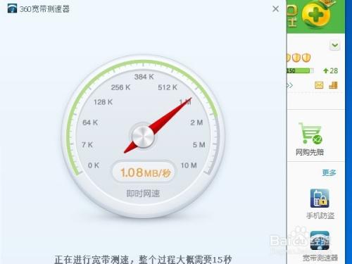 小贩教你网络测速的方法图片