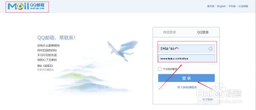 qq邮箱收不到验证邮件怎么办