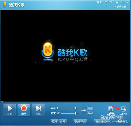 2016年在线离线k歌软件