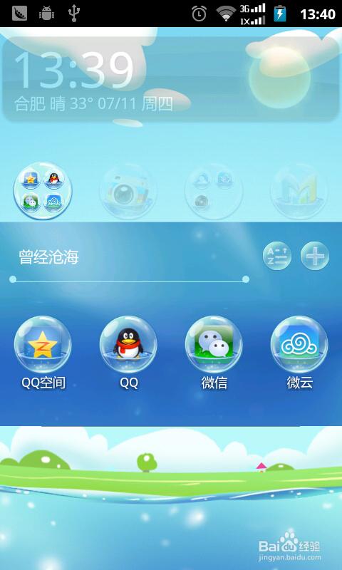 微云_qq微云手机扩容