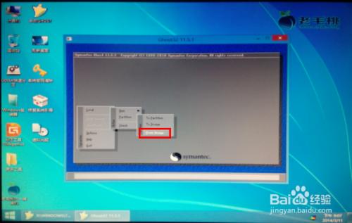菜鸟如何用u盘安装win8操作系统