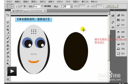 用ps绘制景色--前字体软件色设计背景在哪个脸谱设计好图片