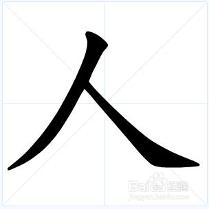 汉字笔画的书写顺序的一般规则图片