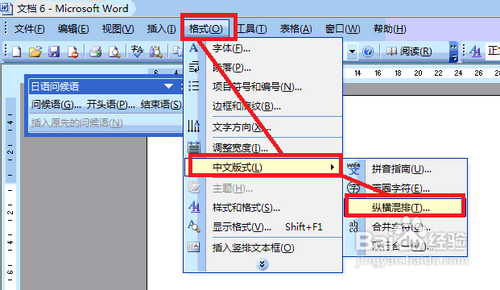 microsoft office 2003 word中如何让数字竖立?
