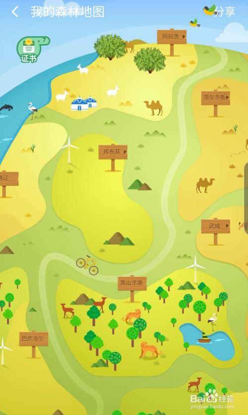 v森林宝森林蚂蚁的胡杨是种的?慧如公园的大象叫什么图片