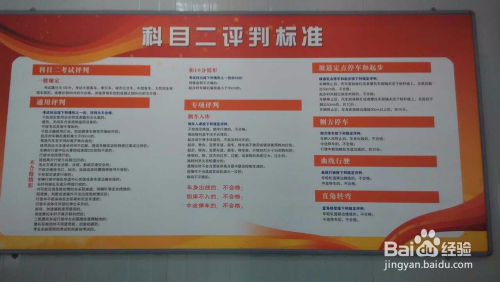 太原十五驾校科二考试安庆市里高中图片