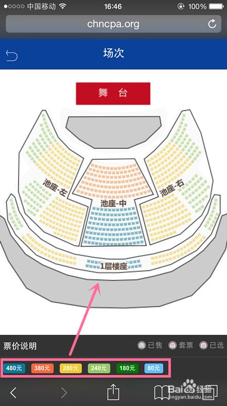 国家大剧院怎么手机订票