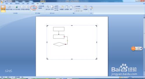 如何在word 2007版中绘制流程图图片