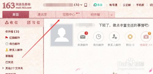 网易网盘?yf?yil?..???y?g?f?_网易邮箱如何添加网盘与上传文件