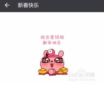 微信春节定制表情制作攻略图片