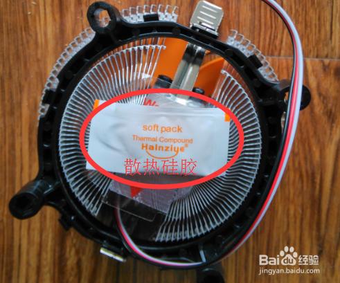 cpu风扇安装_如何安装cpu散热风扇