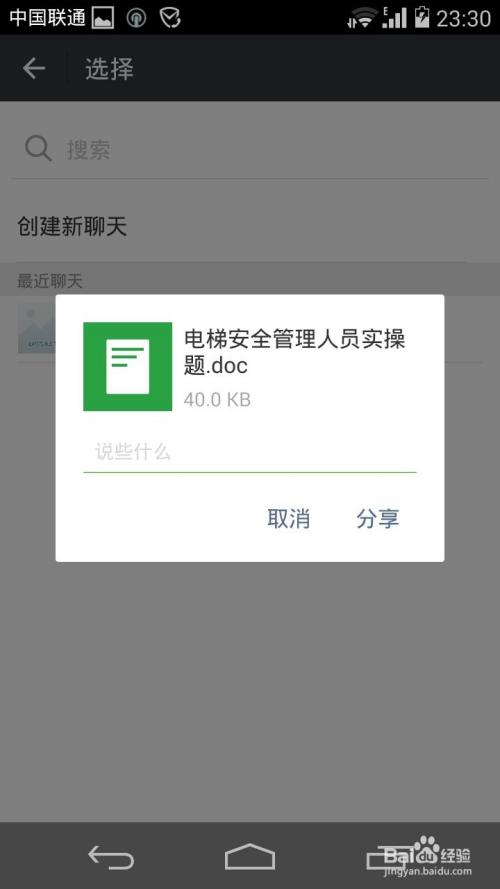 用微信怎么发文件