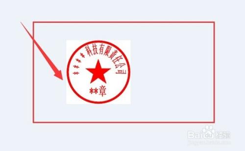 印章制作软件下载_首先,点击打开软件. 3 输入所有制作的印章的信息.
