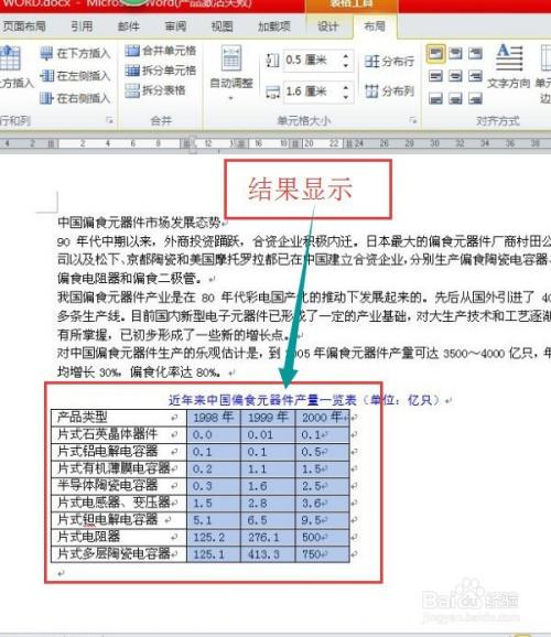 在word2010中如何设置表格行高和列宽