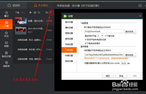 如何将qlv格式的腾讯视频转换为mp4格式图片