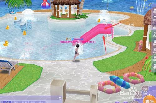 qq炫舞怎么在游泳池里游泳?