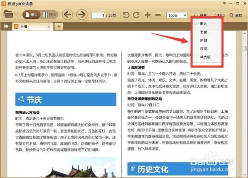 极速pdf阅读器如何调整护眼模式?