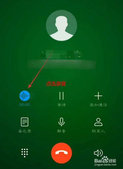 华为手机通话录音在哪里找?详细说明