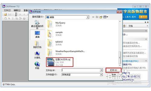 双击桌面cajviewer快捷方式,打开该caj全文浏览器,依次点击