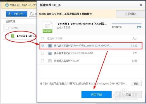 黄色小视频文件网盘_百度网盘在线播放bt种子文件电影视频(无需下载)