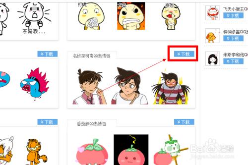 怎么下载qq表情包图片
