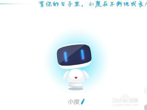 但是很多人还不知道要如何才能领养激活百度智能机器人.