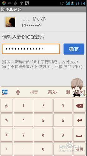 手机绑定qq怎么改密码