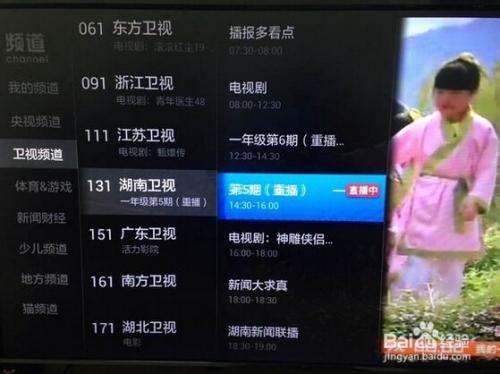 海信看湖南卫视最流畅的软件推荐