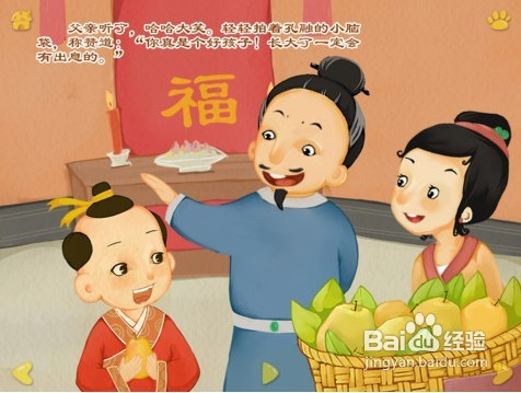袋鼠宝宝益智动画书:孔融让梨图片