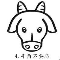 """母婴/教育 育儿 > 幼儿期  1 画""""牛头""""第一步:首先画出牛的头部轮廓 2图片"""
