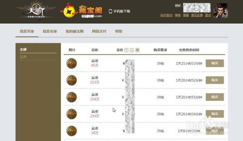 登入天谕藏宝阁网页后,你可以看到有很多玩家以不同的价格在销售云币