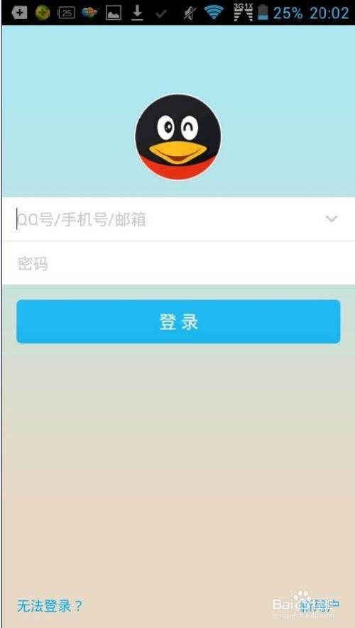 新版手机qq如何退出当前账号,并登录新账号?