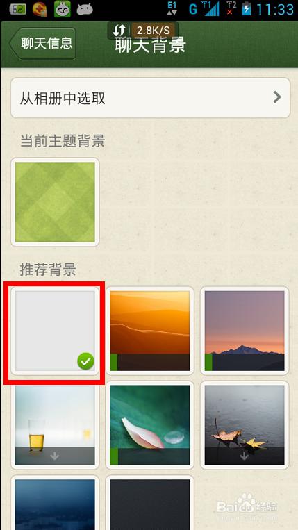 手機qq如何進行多人聊天圖片