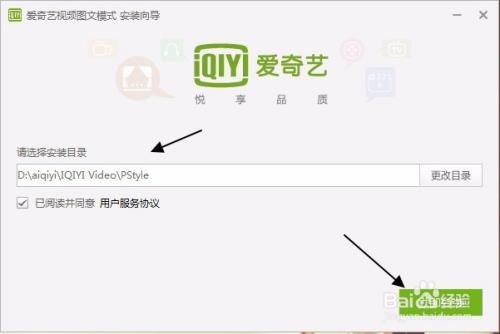 安装下载爱奇艺视频斗短视频图片