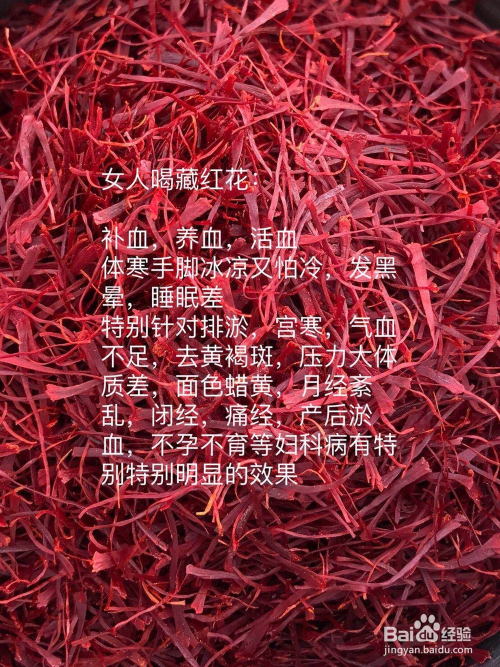 藏红花的功效_藏红花的由来,藏红花的功效与作用