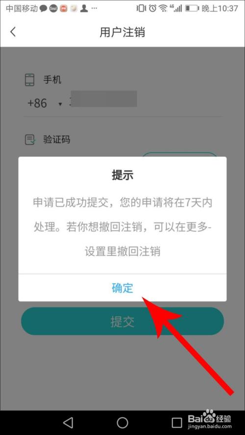 注销_soul app怎么注销账号